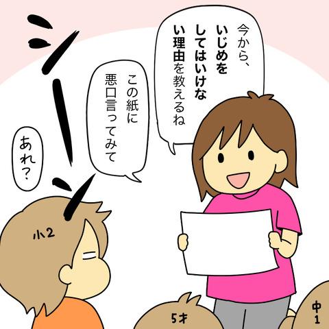 [失敗!]子供に「いじめをしてはいけない理由」を教えるつもりが7