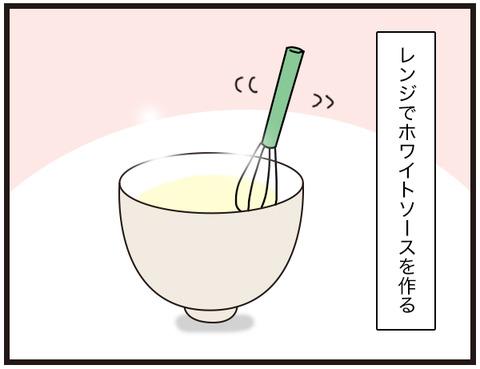 カボチャの煮汁2