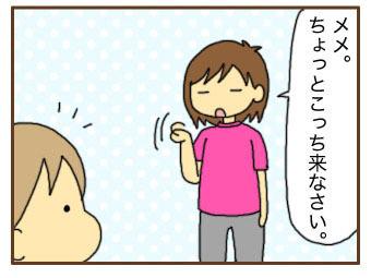 [漫画]ダンナ様は安月給-前フリ