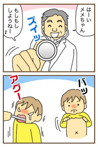 [漫画]ダンナ様は安月給-お医者さんごっこ
