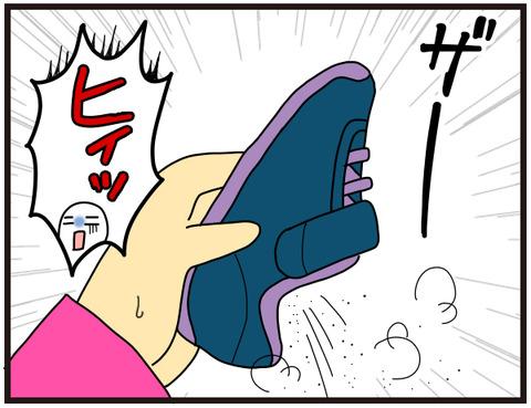 子供の靴3