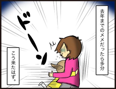 「悔しさ」を経験した9才10