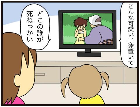 大人になって見るアニメ2