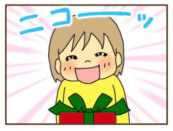 [漫画]ダンナ様は安月給-クリスマスプゼレント