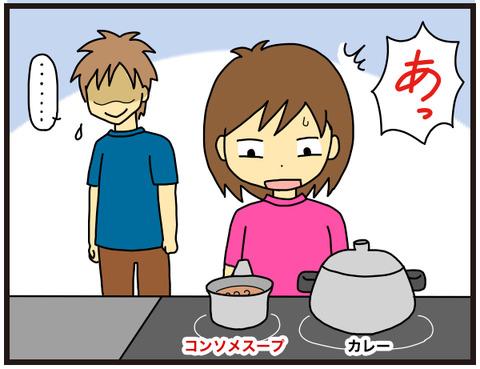 食の相違3