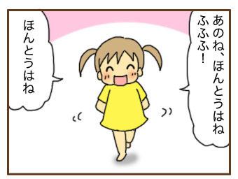[漫画]ダンナ様は安月給-お知らせ