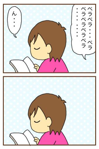[漫画]ダンナ様は安月給-先人たちの教え