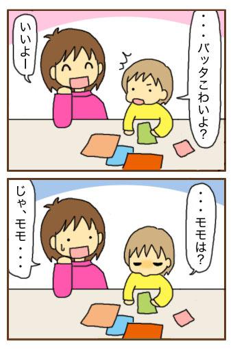[漫画]ダンナ様は安月給-4才児の言い訳