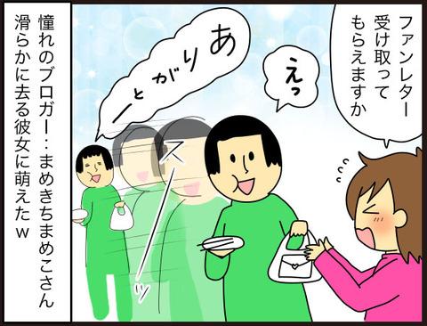 ライブドアブログ忘年会2