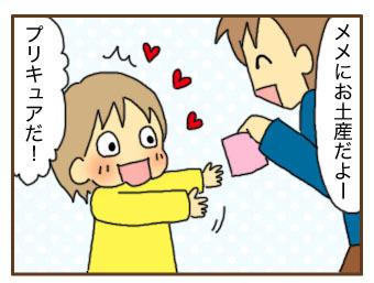 [漫画]ダンナ様は安月給-もってるモノ