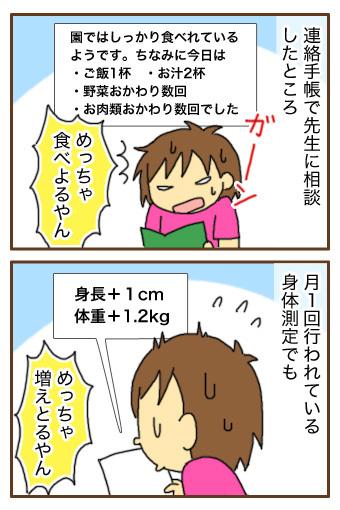 [漫画]ダンナ様は安月給-虚言?