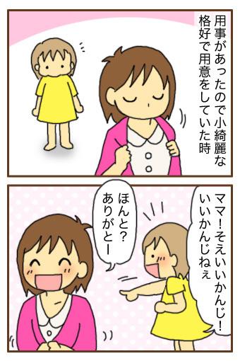 [漫画]ダンナ様は安月給-ファッションチェック