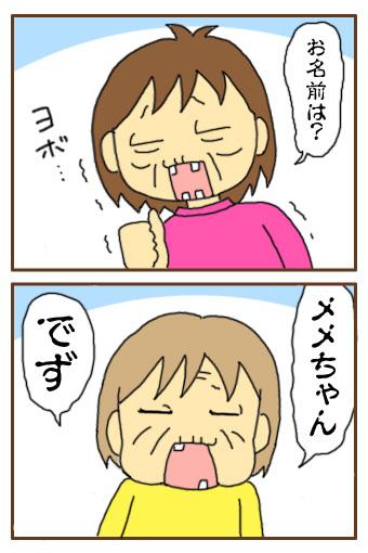 [漫画]ダンナ様は安月給-ノる