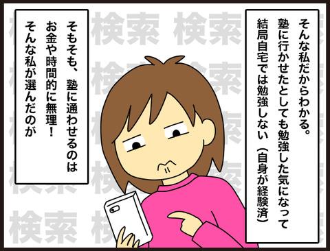 【今更!】子供の家庭学習って何をやればいいの?小6メメの場合8