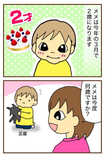 [漫画]ダンナ様は安月給-2才