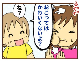 [漫画]ダンナ様は安月給-可愛さを教わる