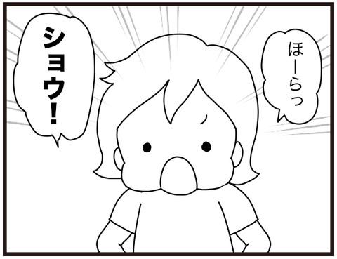 新米お姉ちゃん3