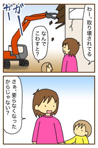 [漫画]ダンナ様は安月給-事件です