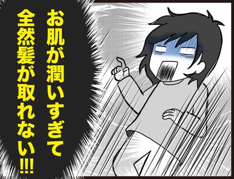 モイスチャー肌4