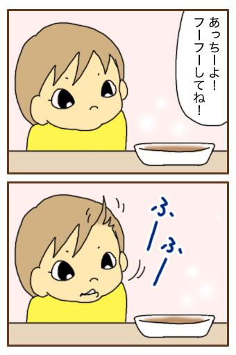 [漫画]ダンナ様は安月給-ふーふー