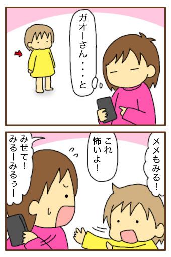 [漫画]ダンナ様は安月給-ガオーさん