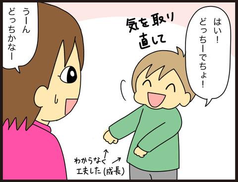 子供との遊びで感じる「やりにくさ」4