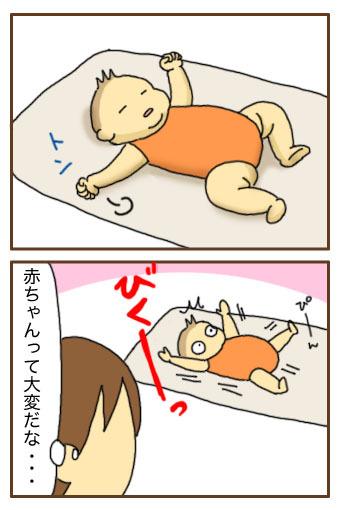 [漫画]ダンナ様は安月給-赤ちゃんって大変
