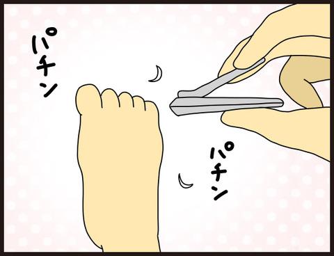 爪切りのスタイル