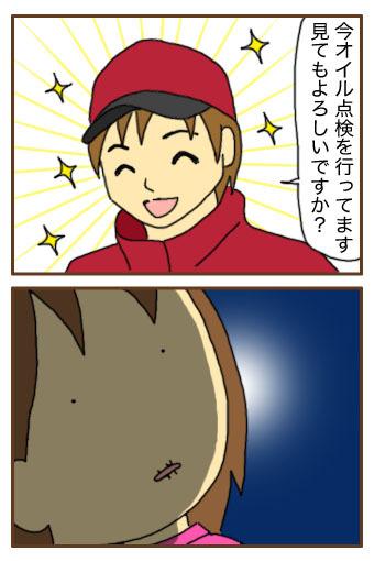 [漫画]ダンナ様は安月給-まぶしすぎて