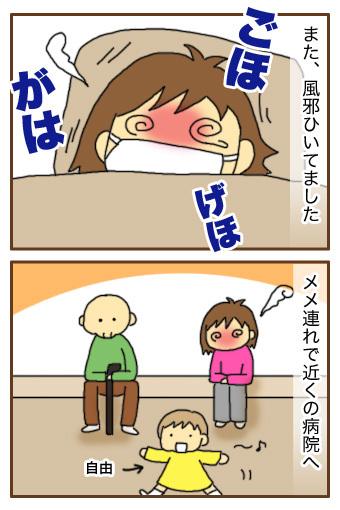 [漫画]ダンナ様は安月給-風邪をひく