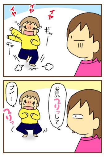 [漫画]ダンナ様は安月給-お尻プリッ