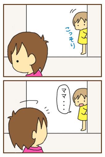 [漫画]ダンナ様は安月給-なんか