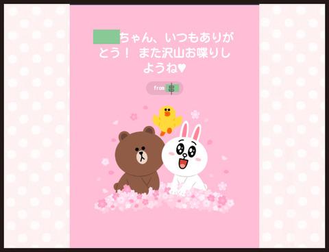 桜くじ付きLINEスタンプ6