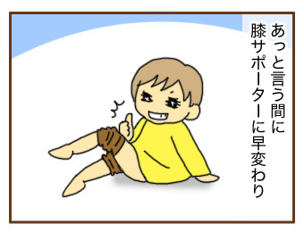 [漫画]ダンナ様は安月給-サポーター