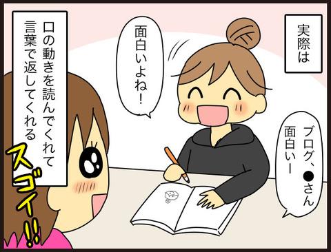 ブロガーのミカヅキユミさんに会ったよ3