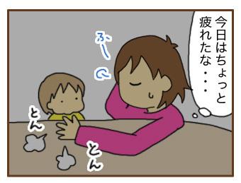 [漫画]ダンナ様は安月給-だいすき