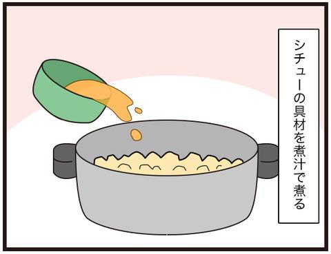 カボチャの煮汁3