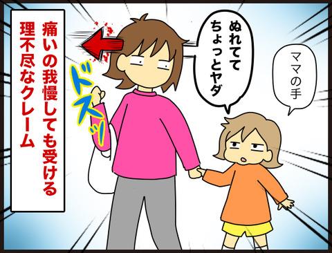 あぁ、子育てって理不尽(泣)4