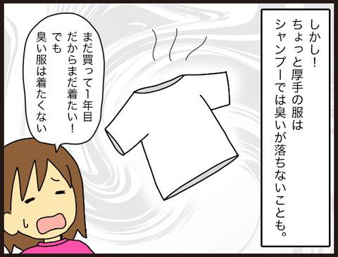洗濯しても取れない服の嫌な臭いを取ってみよう!5
