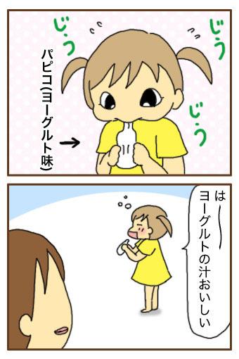 [漫画]ダンナ様は安月給-汁