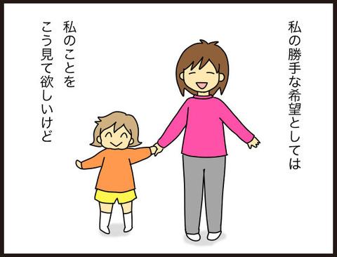「(子供の名前)ちゃんママ」と呼ばれたくない。8