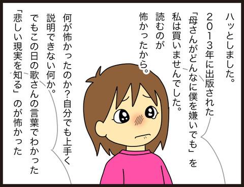 歌川たいじ講演会に行ってきました10