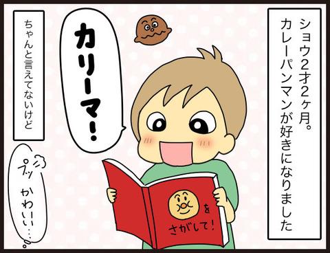 難解な幼児語2-1