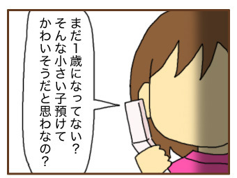 [漫画]ダンナ様は安月給-助けて欲しいのに