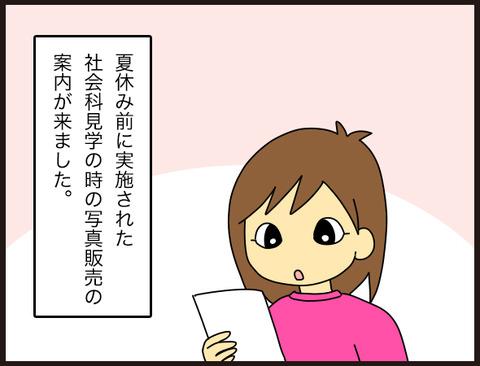 学校行事の写真を注文する方法(今と昔)