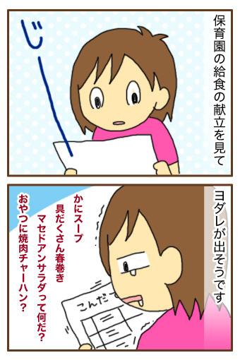 [漫画]ダンナ様は安月給-うらやましい!