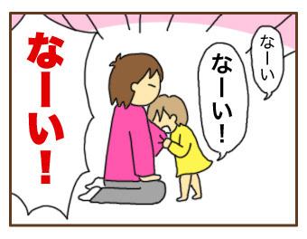 [漫画]ダンナ様は安月給-無い