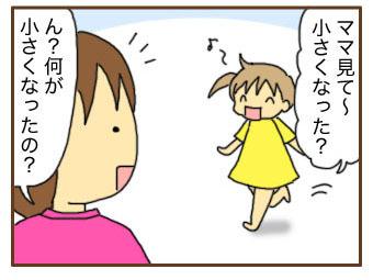 [漫画]ダンナ様は安月給-ちいさくなーれ
