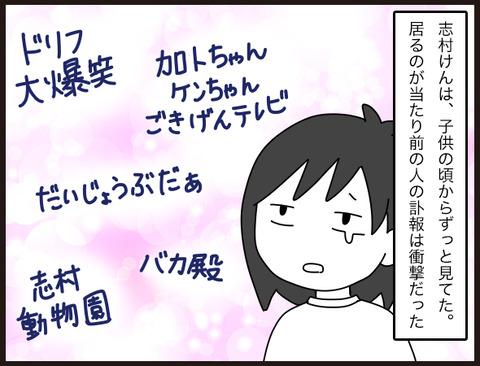 志村けんさん、ありがとうございました。2