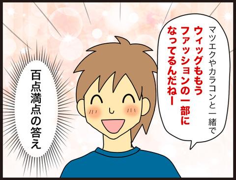【髪】部分ウィッグってどんな感じ?6